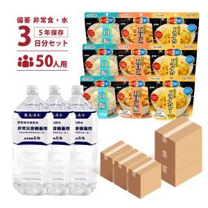 備蓄 非常食・水 3日分50人用セット アレルギーフリータイプ|suteki-catalog