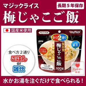 非常用保存食 マジックライス 梅じゃこご飯の商品画像