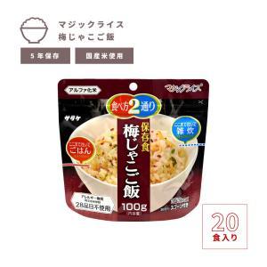 非常用保存食 マジックライス 梅じゃこご飯 20食の関連商品1