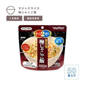 非常用保存食 マジックライス 梅じゃこご飯 50食の関連商品2
