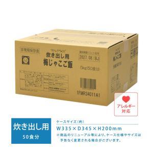 非常食 マジックライス梅じゃこご飯(炊き出し用...の関連商品4