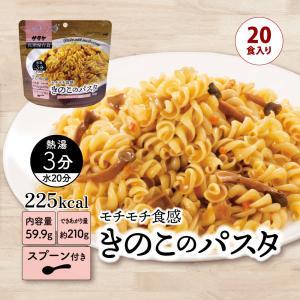 マジックパスタ(保存食)きのこのパスタ 20食セットの関連商品7