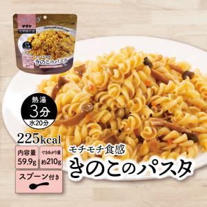 マジックパスタ(保存食)きのこのパスタの関連商品8