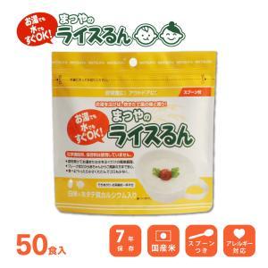 備蓄 フリーズドライ おかゆ ライスるん 白米+ホタテ貝カルシウム 50食入り