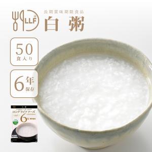 白粥 長期賞味期限食品 50食