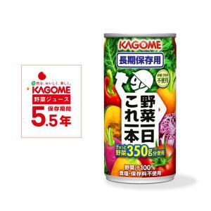 カゴメ 野菜一日これ一本(長期保存用) 10缶入りセット