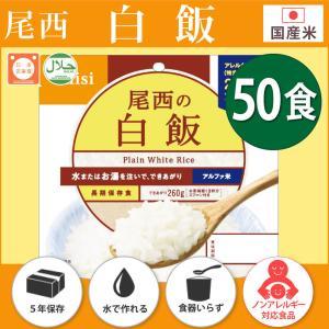 尾西食品のアルファ米 白飯(50食入りケース)...の関連商品3