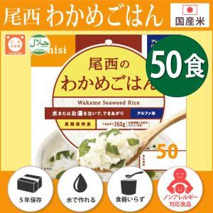 尾西食品のアルファ米 わかめごはん(50食入り...の関連商品8