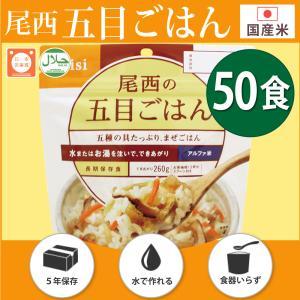 尾西食品のアルファ米 五目ごはん(50食入りケース) 非常食 / 備蓄