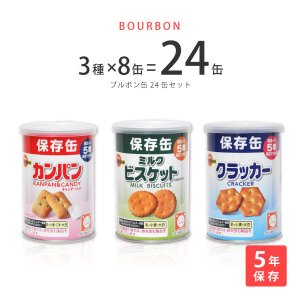 ブルボン缶入り非常食5年保存 3種×8缶 24缶セット