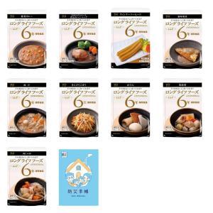 非常食セット おかず・フルセット6年保存食 LLF 備蓄非常食|suteki-catalog|02