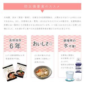 非常食セット おかず・フルセット6年保存食 LLF 備蓄非常食|suteki-catalog|04