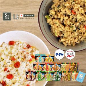 非常食 サタケ アルファ米・永谷園 フリーズドライご飯13種食べ比べセット