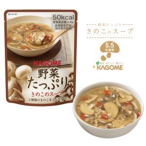 非常食 カゴメ 野菜たっぷりきのこのスープ|suteki-catalog