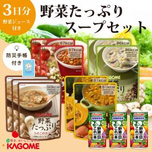 非常食セット カゴメ野菜たっぷりスープ3日分セット 長期保存用野菜ジュース付