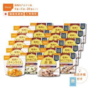 非常食 尾西 ご飯4種20食セット(アルファ米)