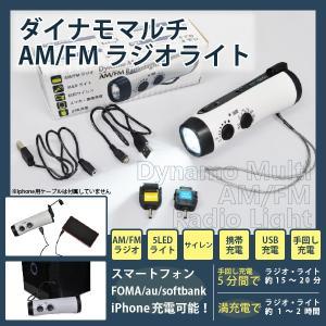 ダイナモマルチAM/FMラジオライト 防災/災害対策/携帯充電可/電池不要 suteki-catalog