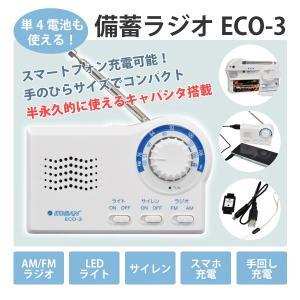 備蓄ラジオECO-3(手回し充電&乾電池) キャパシタ搭載|suteki-catalog