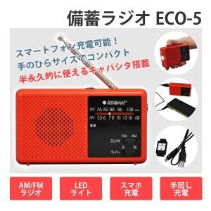 備蓄ラジオECO-5(手回し充電) キャパシタ搭載