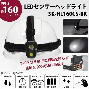 LEDセンサーヘッドライト HL160SC(COB付)|suteki-catalog