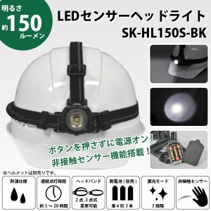 LEDセンサーヘッドライト HL150S(3段階調光付)|suteki-catalog