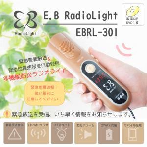 防災多機能ラジオライト EBRL-301 緊急放送対応