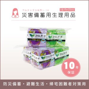 災害備蓄用生理用品 ベルテックス丸竹L-10(10パック入り)|suteki-catalog