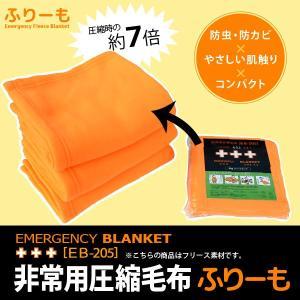 非常用圧縮毛布ふりーも[EB-205]|suteki-catalog
