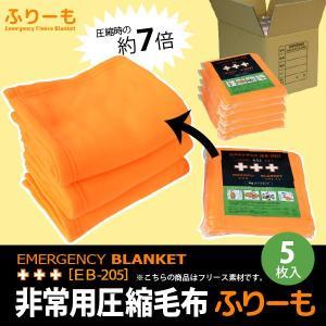 非常用圧縮毛布ふりーも[EB-205] 5枚セット【代引き不可】|suteki-catalog