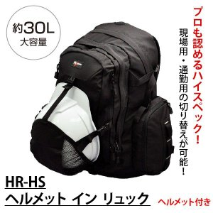 HR-HS ヘルメット イン リュック 【ヘルメット付(日本製)】|suteki-catalog