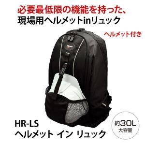 HR-LS ヘルメット イン リュック 【ヘルメット付(日本製)】|suteki-catalog