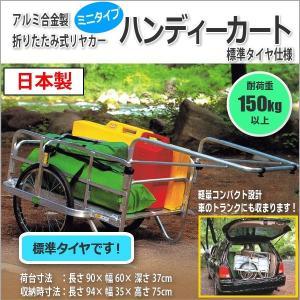 防災用アルミ製リヤカー(ハンディーカート ミニタイプ)標準タイヤ仕様/折りたたみ式/日本製|suteki-catalog