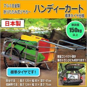 防災用アルミ製リヤカー(ハンディーカート)標準タイヤ仕様/折りたたみ式/日本製|suteki-catalog