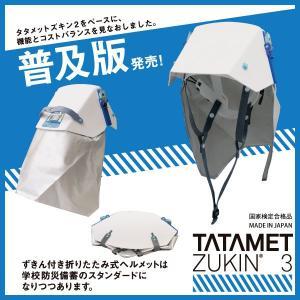 防災ずきん ヘルメット タタメットズキン3|suteki-catalog