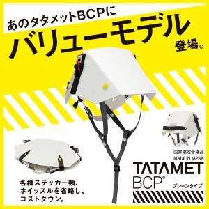 防災用折りたたみ式ヘルメット タタメットBCP(プレーンタイプ)|suteki-catalog