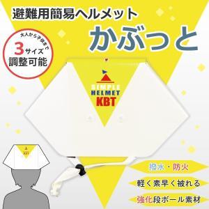 避難用簡易ヘルメット「かぶっと」|suteki-catalog