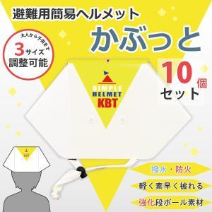 避難用簡易ヘルメット「かぶっと」10個セット|suteki-catalog