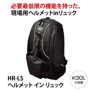 HR-LS ヘルメット イン リュック|suteki-catalog