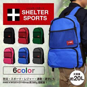 リュック SHELTER SPORTS 超軽量 非常用持ち出し袋 バックパック|suteki-catalog