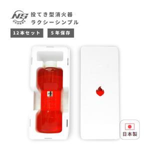 ラクシーシンプル(12本セット)/防火/火災/消火器|suteki-catalog