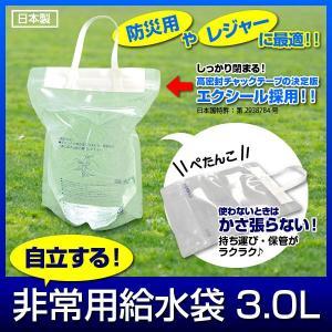 防災用品 非常用給水袋 3.0L 日本製|suteki-catalog