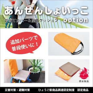 防災用品 あんぜんしょいっこoption(背当てカバー、座面クッション)|suteki-catalog