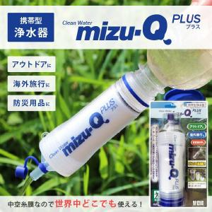携帯型浄水器 mizu-Q PLUS|suteki-catalog