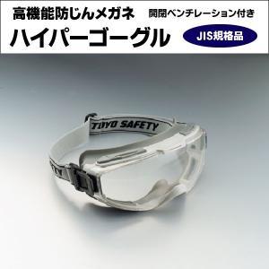 高機能防じんメガネ ハイパーゴーグル JIS規格品|suteki-catalog