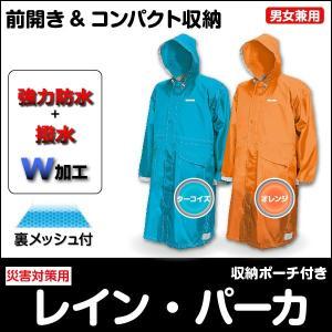 災害対策用レインコート 収納ポーチ付き|suteki-catalog