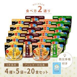 非常食セット サタケアルファ米 マジックライス味めし4種セット(20食)