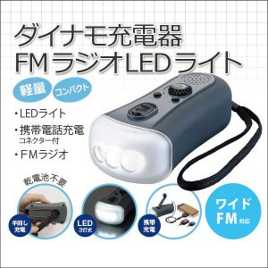 ダイナモ充電器FMラジオLEDライト 防災用品 ワイドFM対応