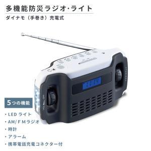 防災用品 多機能防災ラジオ・ライト