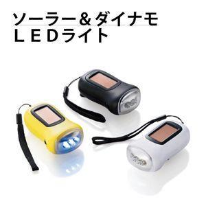 防災グッズ ソーラー&ダイナモLEDライト|suteki-catalog