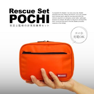 防災グッズ  非常用携帯セット Rescue Set POCHI( レスキューセット ポチ)【1-3日出荷可能】 防災セット/おしゃれ/かわいい/防災用品|suteki-catalog